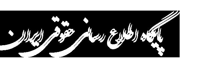 پایگاه اطلاع رسانی حقوقی ایران