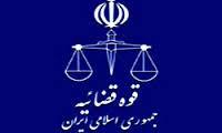 جزییات جذب قضات و نیروهای اداری قوه قضاییه تشریح شد